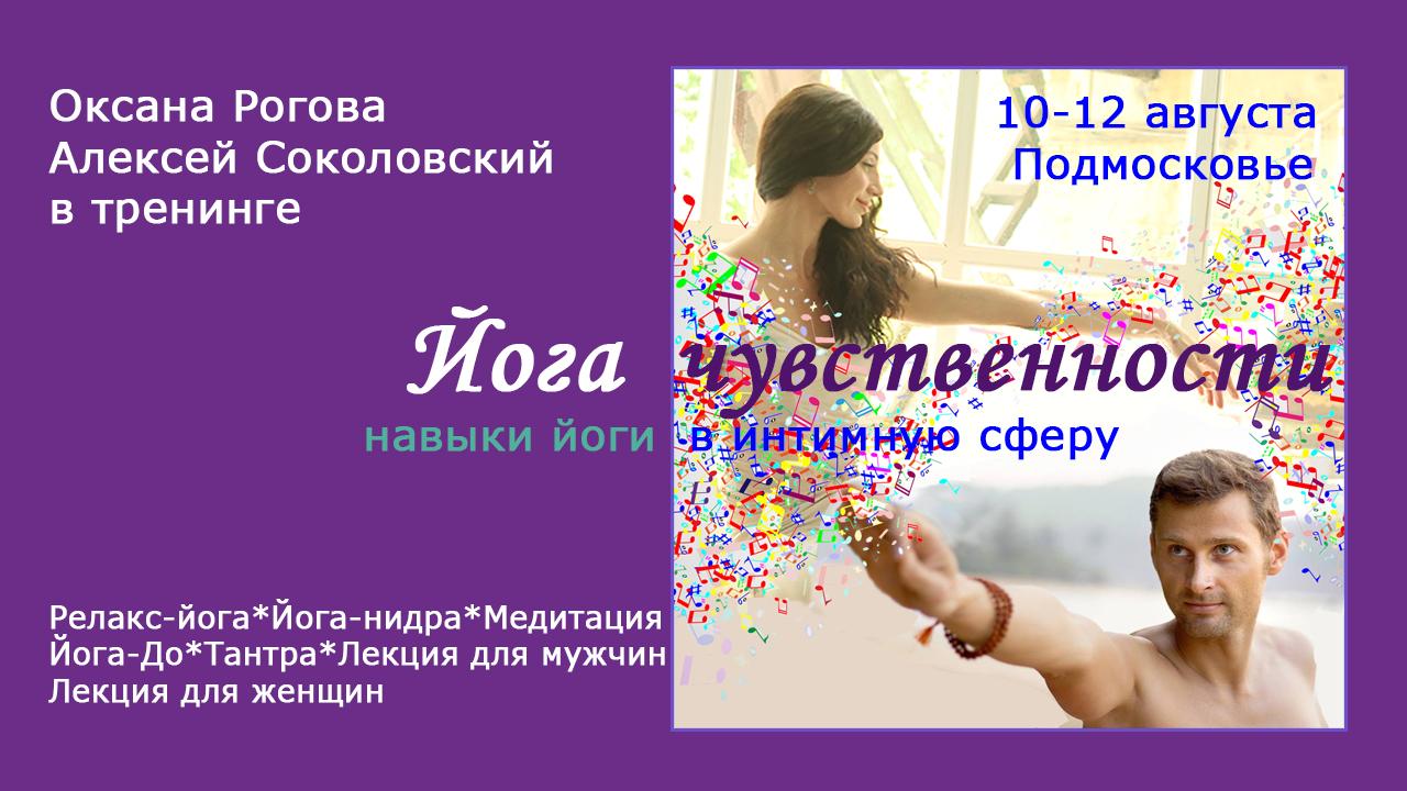 Тантра и йога - тренинг в Подмосковье