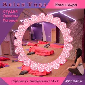 йога и пилатес в Строгино