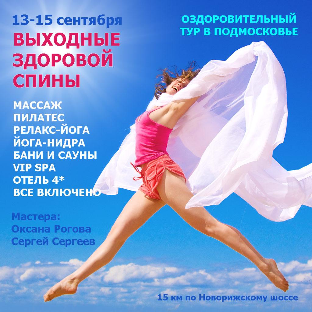 йога-тур в Подмосковье