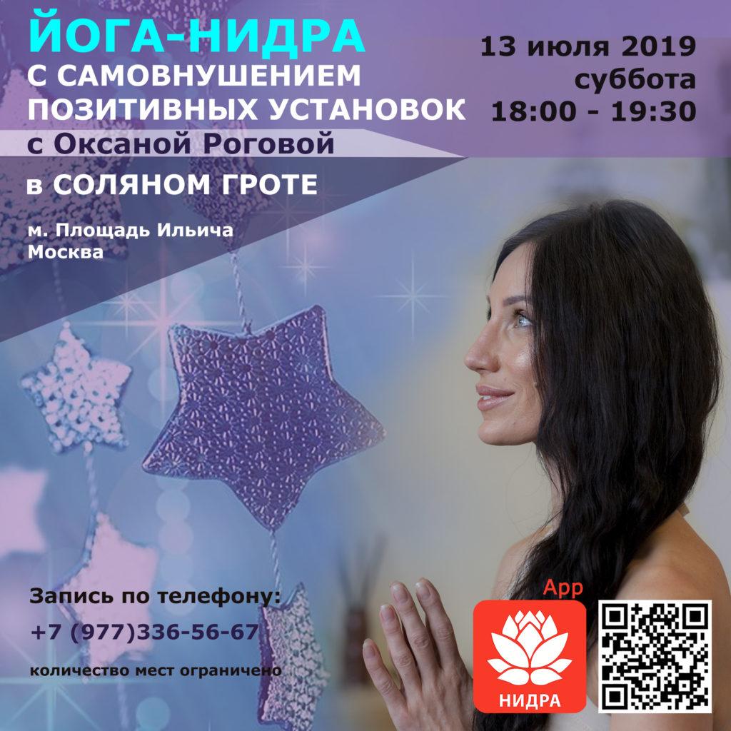 йога-нидра Оксана Рогова