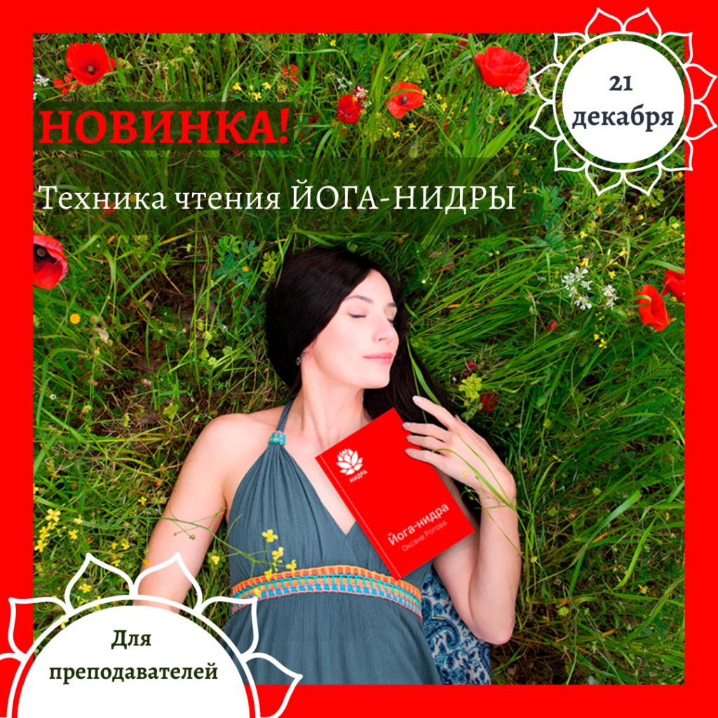 йога-нидра Рогова