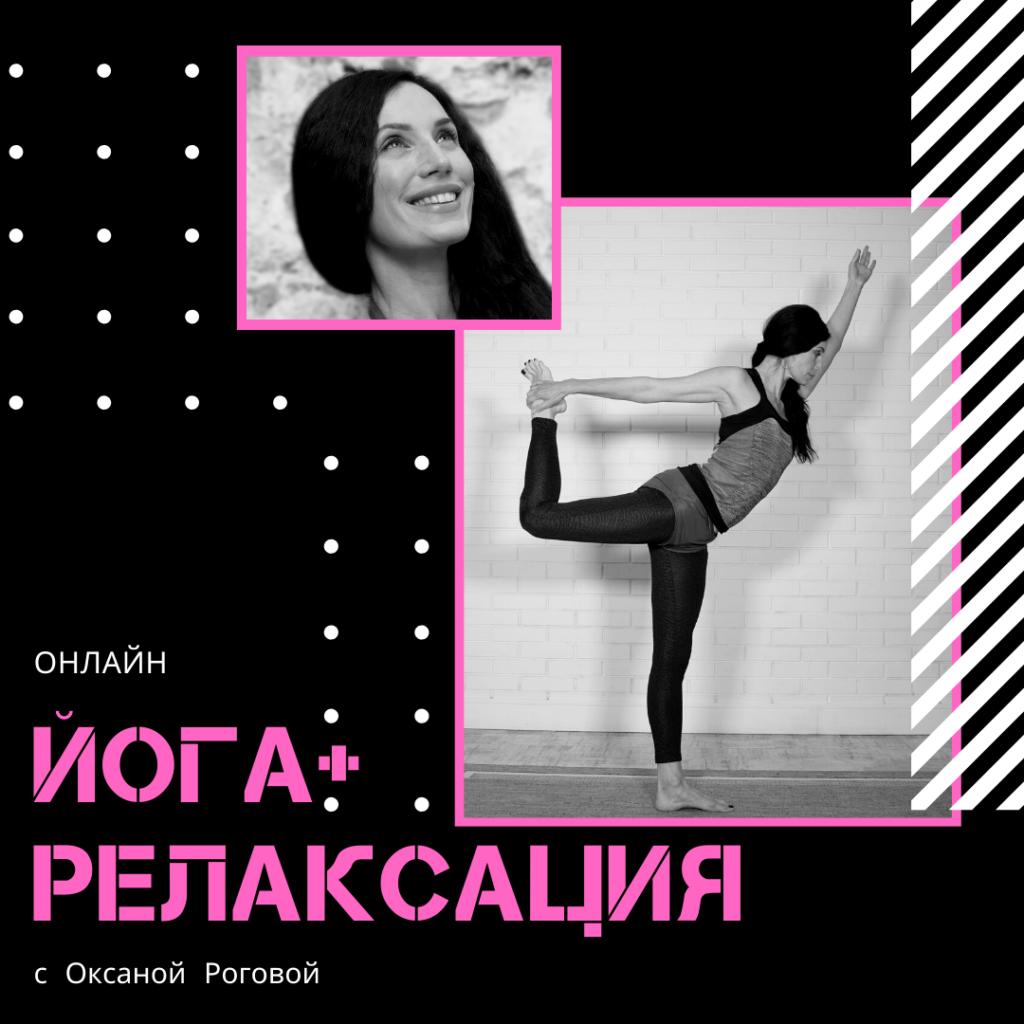 онлайн школа Оксана Рогова